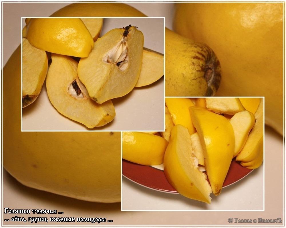 Телячьи голяшки … айва, груши, вяленые помидоры