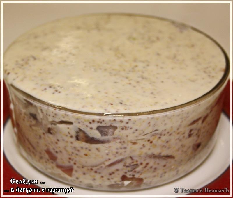Селёдки… в йогурте с горчицей