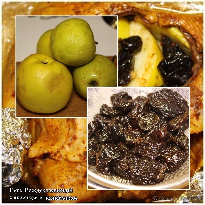 Гусь Рождественский … с яблочком и черносливом